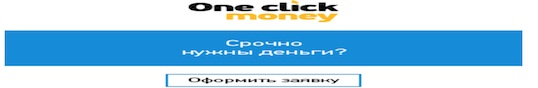 OneClickMoney микрозаймы