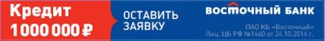 Восточный экспресс банк Кредит наличными